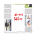 Bengali News icon