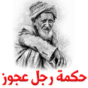 حكمة رجل عجوز icon