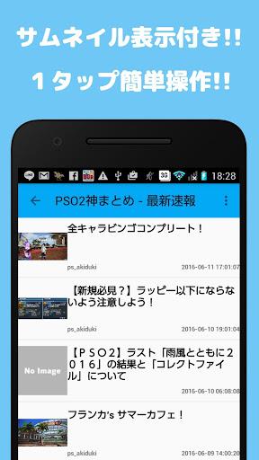 神まとめリーダー for PSO2 PSO2の無料攻略アプリ