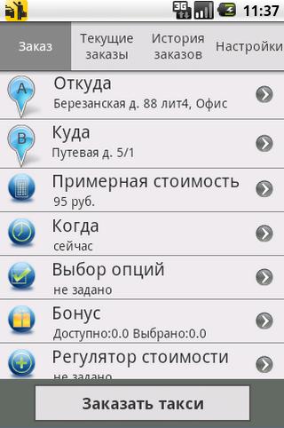 Такси Альянс 222-222 Белгород