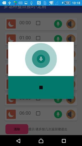 多语种整点报时|玩工具App免費|玩APPs