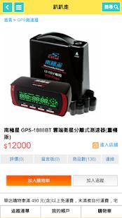 Download 趴趴走 For PC Windows and Mac apk screenshot 2