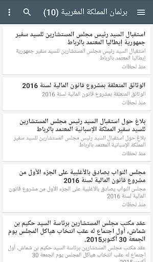 برلمان المملكة المغربية