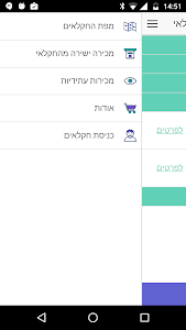 מהחקלאי screenshot 1