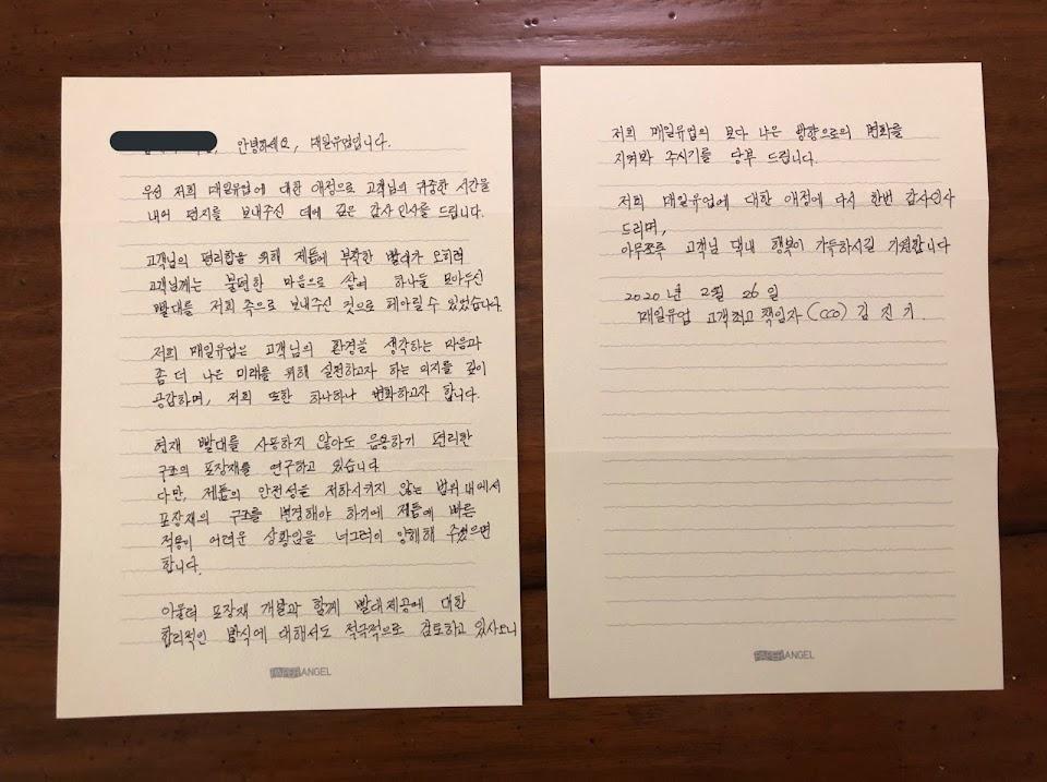 Maeil letter