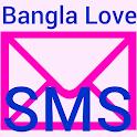 ফ্রী বাংলা ভালোবাসার এস.এম.এস icon