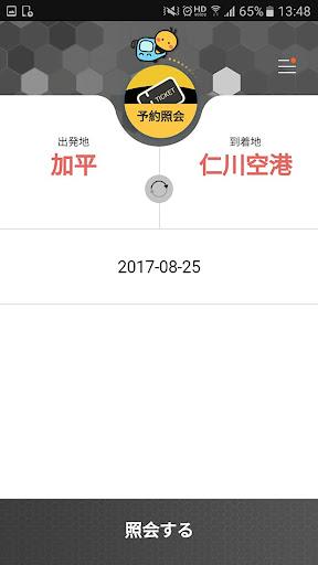 [공식]전국 시외버스 승차권 통합 예매(버스타고) screenshot