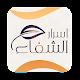 Download أسرار الشفاء بالقرآن الكريم For PC Windows and Mac