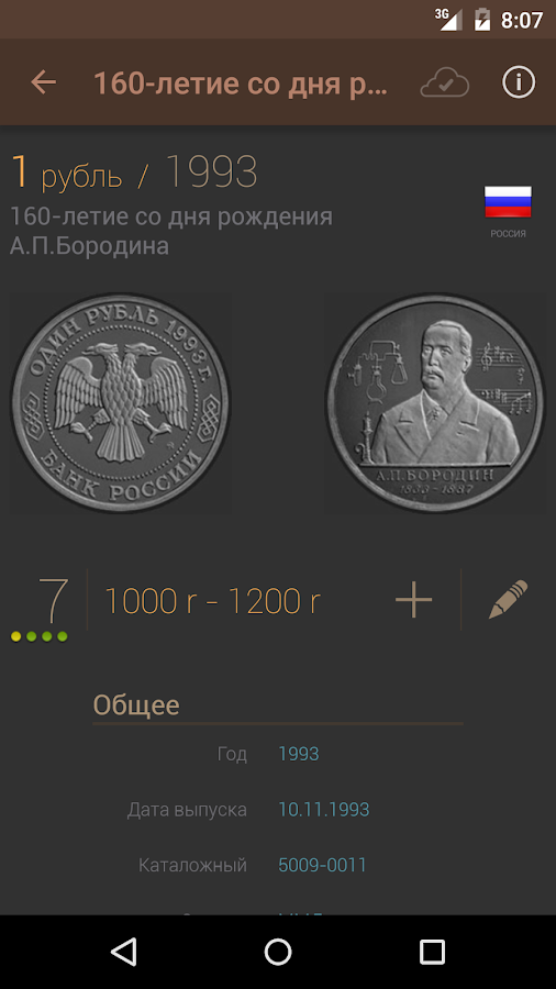 Adding Details Of Single Russian 30