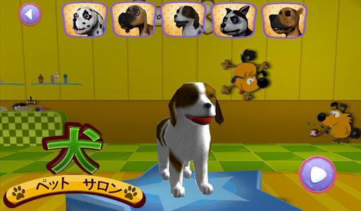 犬のペットサロン