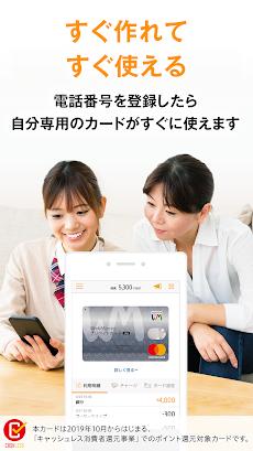 WebMoneyウォレットアプリ:プリペイドカードでキャッシュレスなライフを!のおすすめ画像1