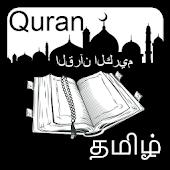 Quran Audio in Tamil - Reader Abdul-Basit Abdel