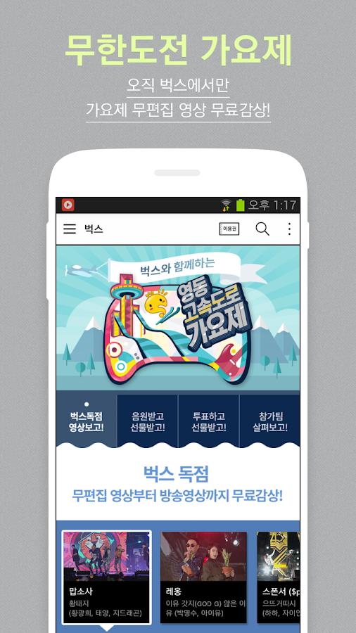 벅스 – 무한도전 다시보기- screenshot