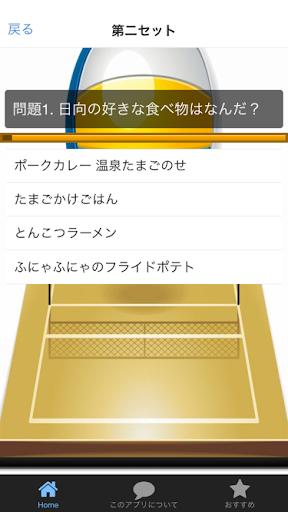 玩免費娛樂APP|下載マンガ・アニメクイズ for ハイキュー! app不用錢|硬是要APP