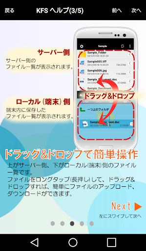 KDDIファイルストレージver.2|玩商業App免費|玩APPs