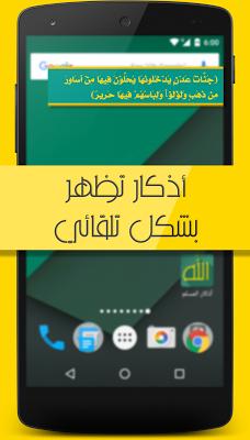 Athkar for Muslim - Auto - screenshot