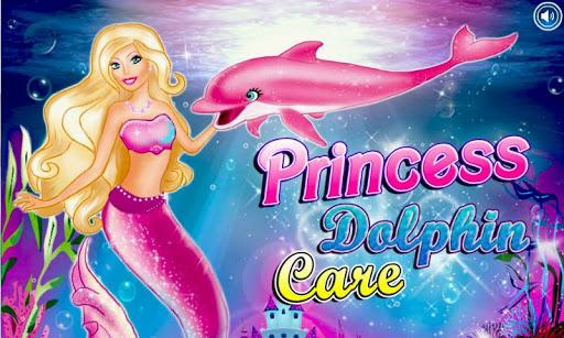 プリンセスドルフィンのお手入れ