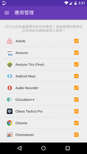 工具必備免費app推薦|TeenLimit 家長控制 & 兒童保護線上免付費app下載|3C達人阿輝的APP