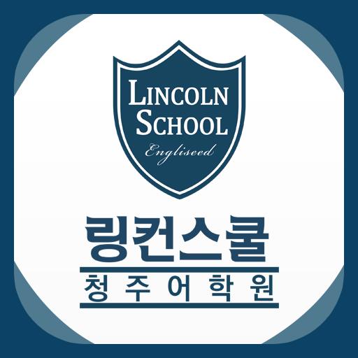 링컨스쿨 청주어학원 教育 App LOGO-硬是要APP