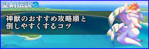 聖剣伝説3_神獣