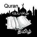 Quran Audio in Tamil - Reader Abdul-Basit Abdel icon