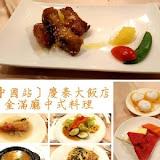 【慶泰大飯店】西餐廳