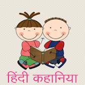 Hindi kids stories & Kahaniya