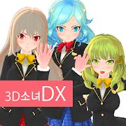 3D소녀DX DreamPortrait CG애니메이션 미소녀 정장 육성