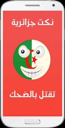 نكت جزائرية خطيرة 2015