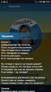 Артур Пирожков - Новые и лучшие песни! for PC-Windows 7,8,10 and Mac apk screenshot 4