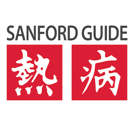 Sanford Guide Collection APK Cracked Download