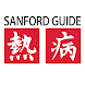 Sanford Guide Collection - Androidアプリ