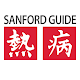 Sanford Guide Collection for PC Windows 10/8/7