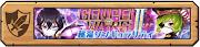 GENPEI2協力バナー