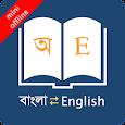 Bangla Dictionary Offline apk