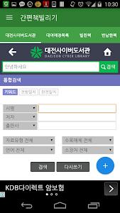 간편책빌리기(대전도서관) screenshot 0