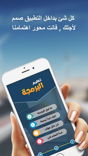 تعليم البرمجة بالعربية 1.10 screenshots 2