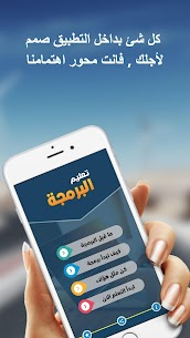 تعليم البرمجة بالعربية 2