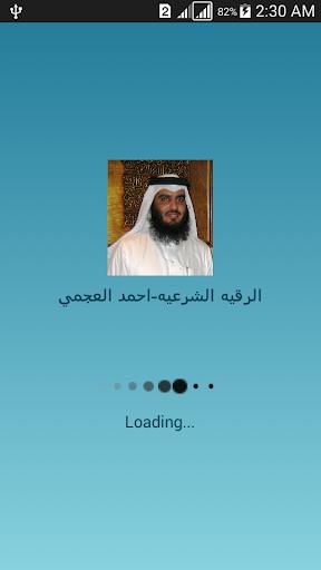 الرقيه الشرعيه-احمد العجمي
