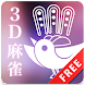 シンプル麻雀3D/初心者から楽しめる完全無料のAI対戦麻雀ゲームアプリ