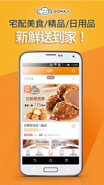 GOMAJI - 吃喝玩樂3折起、手機付款享優惠- screenshot