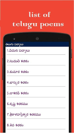 Download Telugu Satakamulu Google Play softwares