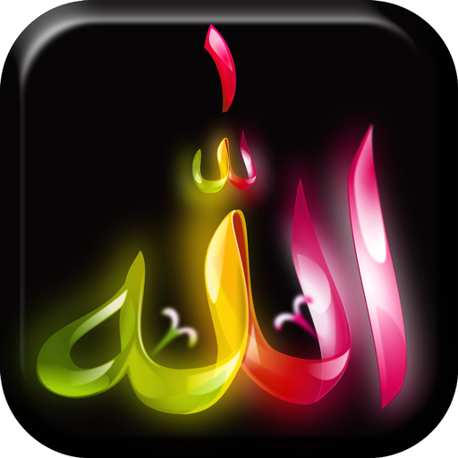 Allah Live Wallpaper Apps On Google Play
