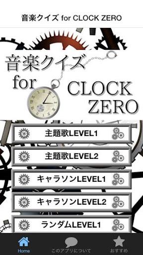 音楽クイズforクロック ゼロ~オトメイト無料アプリ