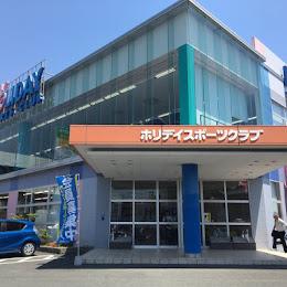 ホリデイスポーツクラブ 浜松店のメイン画像です