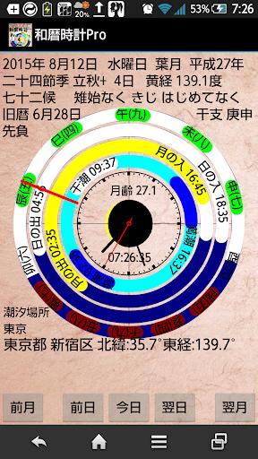 和暦時計Pro