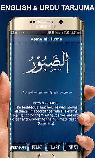 Asma ul Husna - 99 Names of Allah Audio Offline App Report