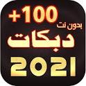 اغاني ودبكات سورية بدون نت 2021 icon