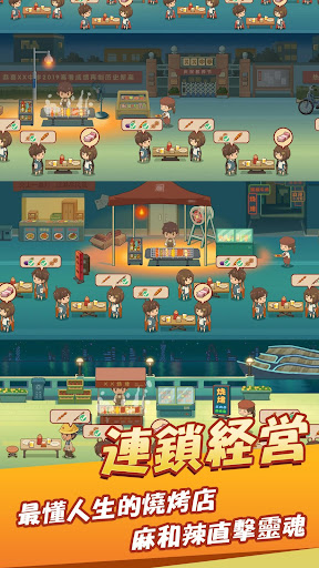 u4e32u4e32u4ebau751f 1.0.28 screenshots 3