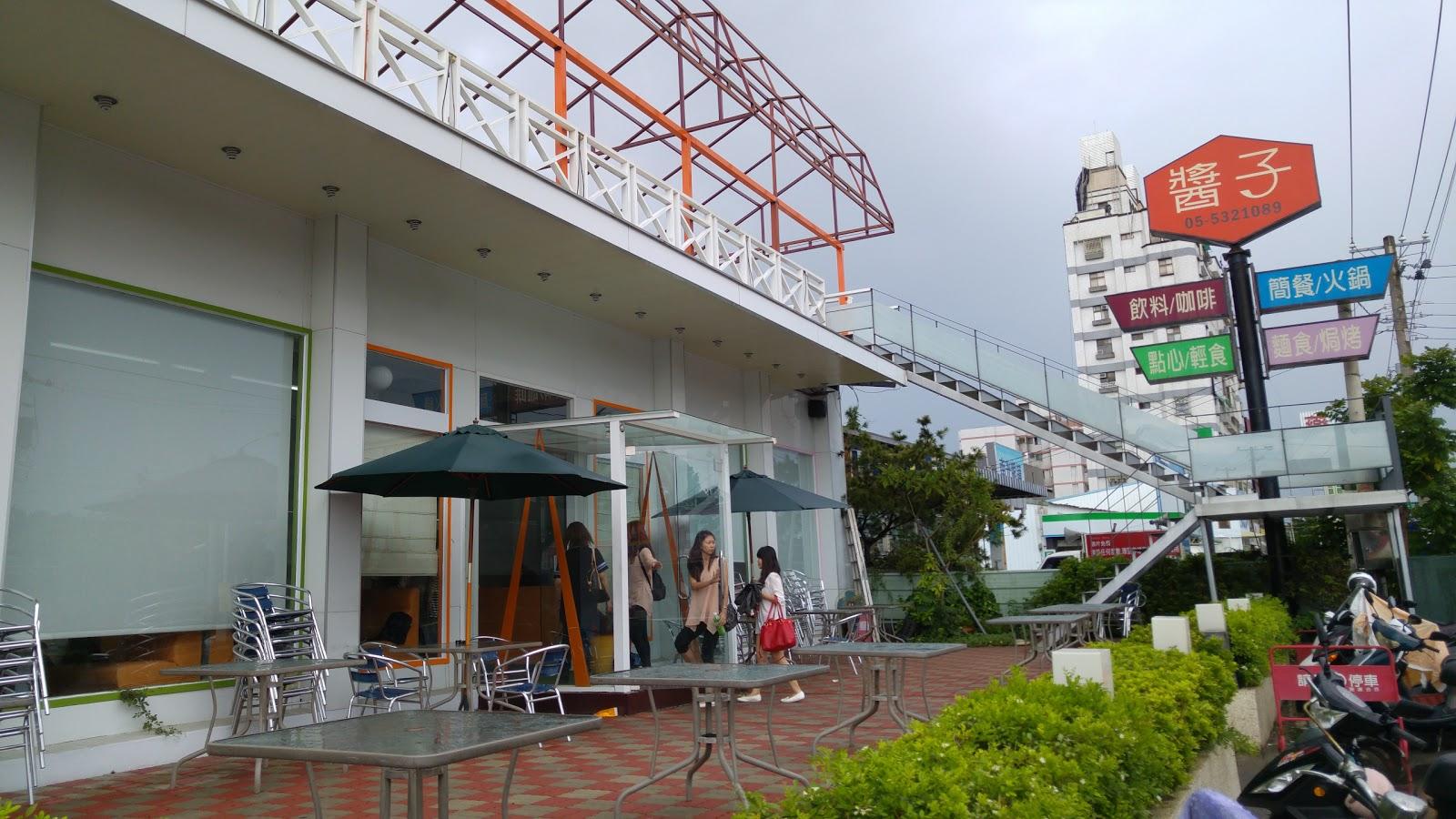 斗六-醬子複合美食餐廳 朋友聚聚下午茶